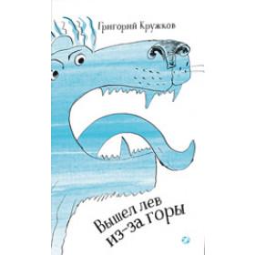 Книга Вышел лев из-за горы Кружков Григорий Михайлович