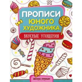 Книга Вкусные угощения: обучающая книжка-раскраска Панжиева М.