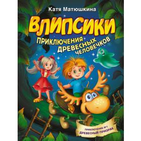Книга Влипсики. Приключения древесных человечков Матюшкина Екатерина Александровна