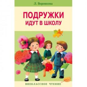 Книга Внек.Чтение. Подружки идут в школу Воронкова Любовь Федоровна