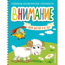 Книга Внимание Шкляревская С.М.