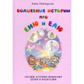 Книга Волшебные истории про Еню и Елю Гончарова Анна С.