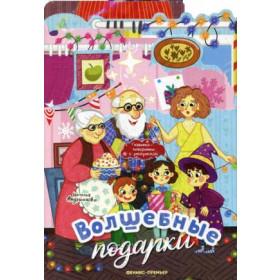 Книга Волшебные подарки: книжка-панорамка Андрианова Наталья Аркадьевна