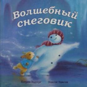 Книга Волшебный снеговик: сказка Уолтерс К. Эджсон Э.