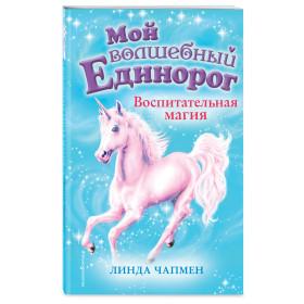 Книга Воспитательная магия выпуск 7 Линда Чапмен