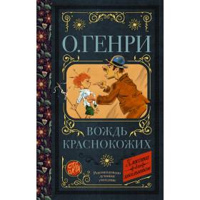 Книга Вождь краснокожих О. Генри
