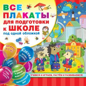 Книга Все плакаты для подготовки к школе под одной Емельянова С.В. Двинина Л.В. Горбунова И.В.