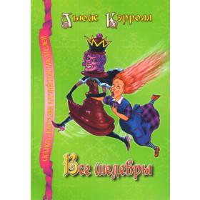 Книга Все шедевры: Приключения Алисы в Стране Чудес; Кэрролл Л.