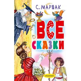 Книга Все сказки Чуковский Корней Иванович