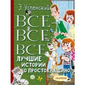 Книга Все-все-все лучшие истории о Простоквашино Успенский Эдуард Николаевич