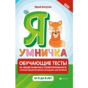 Книга Я умничка:обучающие тесты:от 6 до 8 лет Ватутин Юрий Юрьевич