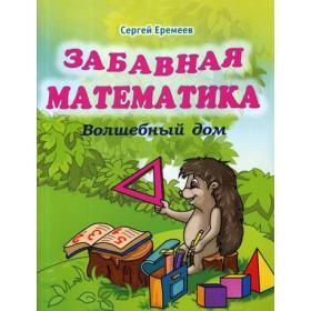 Книга Забавная математика. Волшебный дом Еремеев Сергей Васильевич
