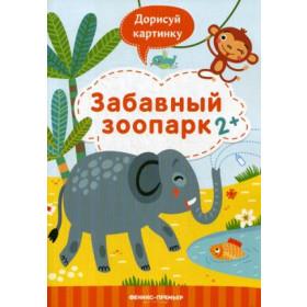 Книга Забавный зоопарк 2+: книжка с заданиями; авт. Разумовская Юлия