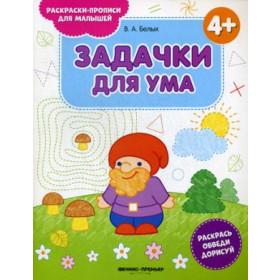 Книга Задачки для ума 4+: книжка-раскраска Белых Виктория Алексеевна