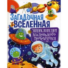 Книга Загадочная Вселенная. Энциклопедия маленького Скиба Т.В.