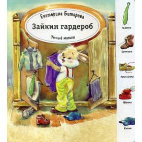 Книга Зайкин гардероб. Умный малыш. Битарова Е. Екатерина Битарова