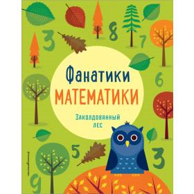 Книга Заколдованный лес: развиваем математические