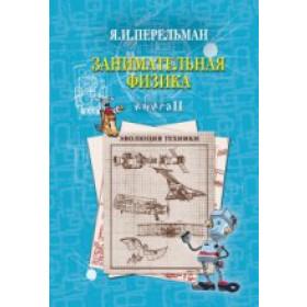 Книга Занимательная физика Кн.2 Перельман Яков Исидорович