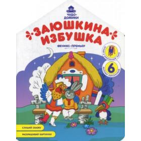 Книга Заюшкина избушка: книжка-раскраска Сост. Хотулев А.