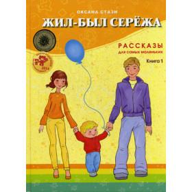 Книга Жил-Был Сережа.Для самых маленьких.Книга 1-я Стази Оксана Ю.