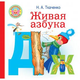Книга Живая азбука Ткаченко Наталия Александровна Тумановская Мария