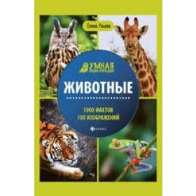 Книга Животные: энциклопедия Ульева Елена Александровна
