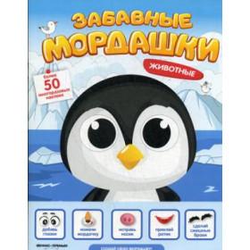 Книга Животные: книжка с наклейками Салтанова Валерия