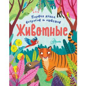 Книга Животные Маршак Самуил Яковлевич