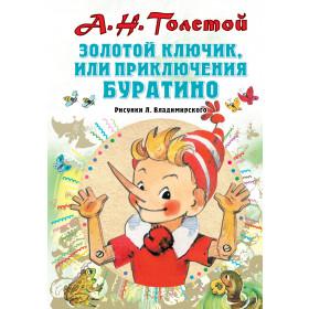 Книга Золотой ключик, или Приключения Буратино. Рисунки Толстой Алексей Николаевич