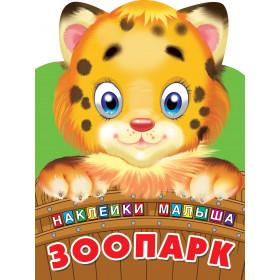 Книга Зоопарк Дмитриева В.Г. Горбунова И.В.