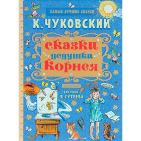 Korney Chukovsky. Poems and tales / skazki