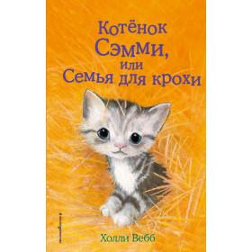 Котенок Сэмми, или Семья для крохи - Вебб Х.
