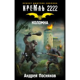 Кремль 2222. Коломна - Посняков А.А.