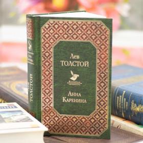 Лев Толстой. Анна Каренина / Leo Tolstoy books in russian Anna Karenina