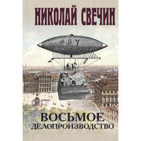 Николай Свечин. Восьмое делопроизводство