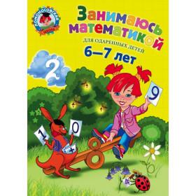 Mathematics (age 6-7) / Ломоносовская школа