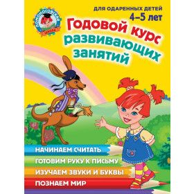 The annual course for kids 4-5 years / Ломоносовская школа