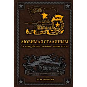 Любимая Сталиным. 2-я Гвардейская танковая армия в бою - Небольсин И.В.