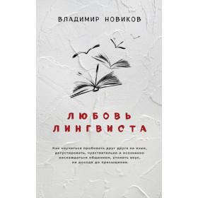 Любовь лингвиста - Новиков Вл.И.