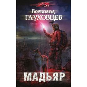 Мадьяр - Глуховцев В.О.