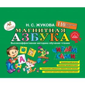Магнитная азбука - Жукова Н.С.