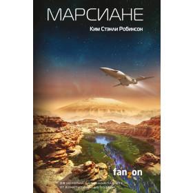 Марсиане - Робинсон К.С.