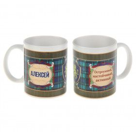 "Mug ""Alexey"" ""Алексей"""