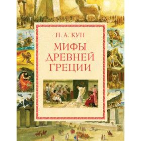 Мифы Древней Греции (мел., ил. А. Власовой) - Кун Н.А.