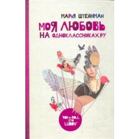 Моя любовь на Одноклассниках. Ру - Штейнман Мария