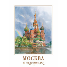 Набор открыток Москва в акварелях (набор из 16 открыток)