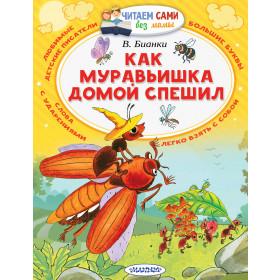 Как муравьишка домой спешил - Читаем сами