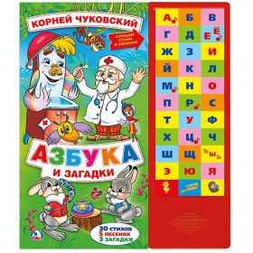 Russian Sound Book