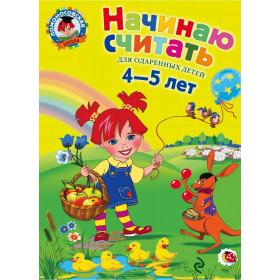 Начинаю считать. Для детей 4-5 лет - Пьянкова Е.А., Володина Н.В.