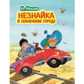 Nikolay Nosov. Neznaika in the Sunny city / Николай Носов. Незнайка